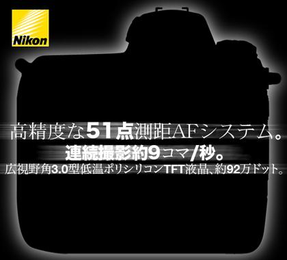 New Nikon D3?